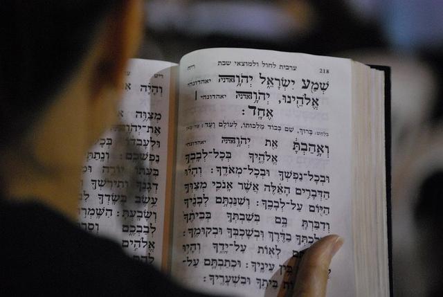 The Shema in a Siddur (Prayer Book)