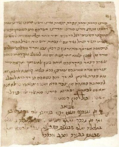cairo_genizah_fragment