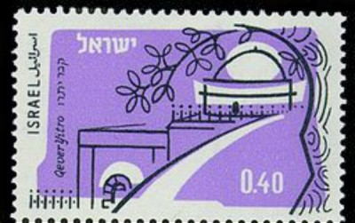 yitro-stamp_of_israel_-_airmail_1960_-_0-40il