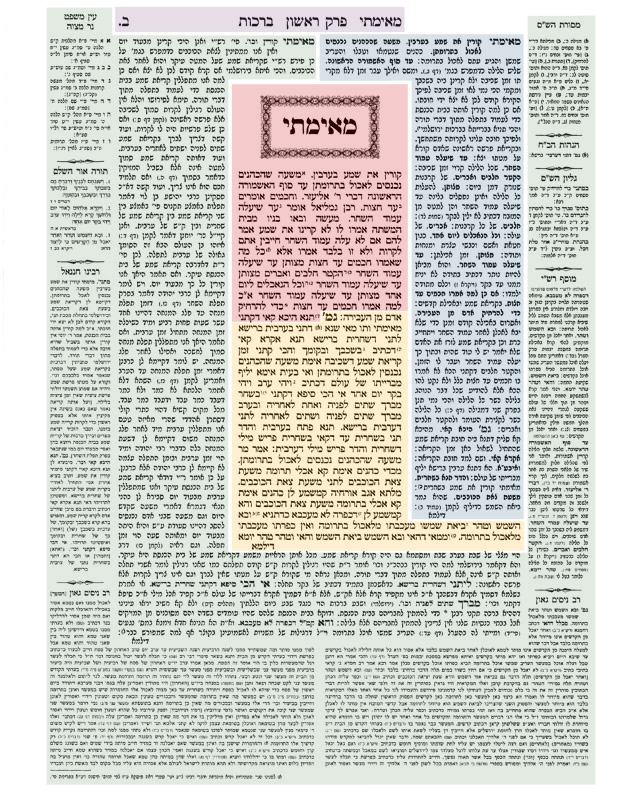 A page of Talmud with the Rashi commentary highlighted.