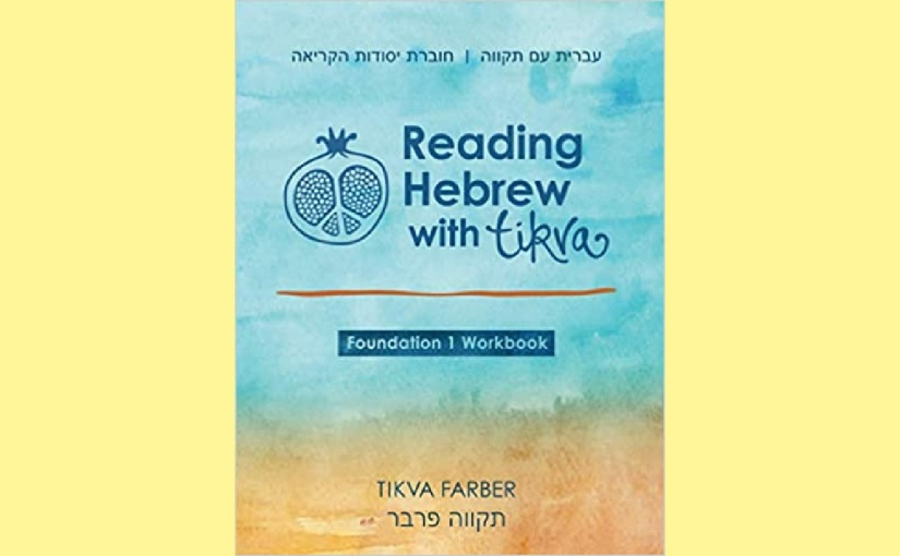Cover of the book Reading Hebrew with Tikva